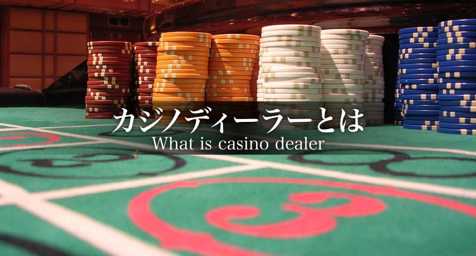 カジノディーラーとは - 日本カ...