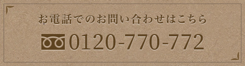 Telephone: 0120-770-772