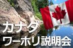 カナダワーキングホリデー