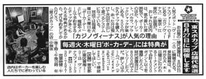 カジノヴィーナスが7/26(火)東京スポーツ3面で紹介されました。