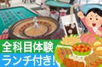 日本カジノスクールサマースクール