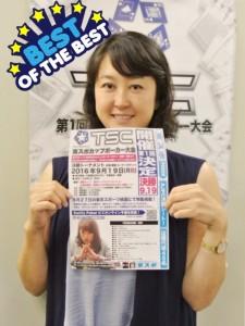 優勝者菊池さんの写真
