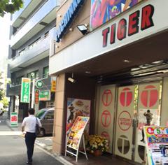 カジノスクールへの道3 TIGER