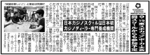 日本カジノスクールが東スポさんで紹介された記事の画像です