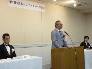 ホテルスクール石塚校長日本カジノスクール卒業式での祝辞