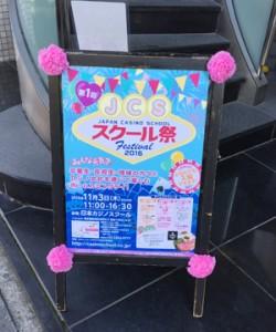 日本カジノスクールJCS祭ポスター
