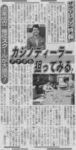 カジノスクールが夕刊フジに掲載されました