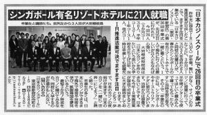 20170405日本カジノスクール003