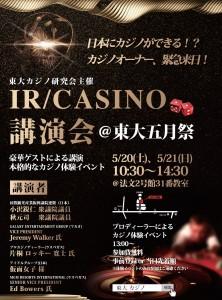 東大五月祭IR_Casino