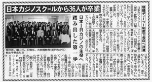 東京スポーツ10月7日