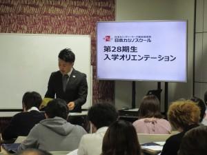 日本カジノスクール入学オリエンテーション