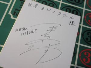 平川大輔さんサイン