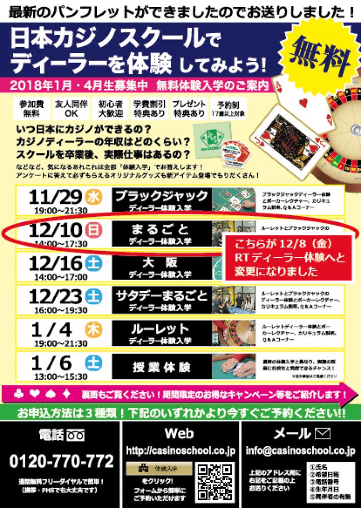 スクリーンショット 2017-11-20 10.54.34