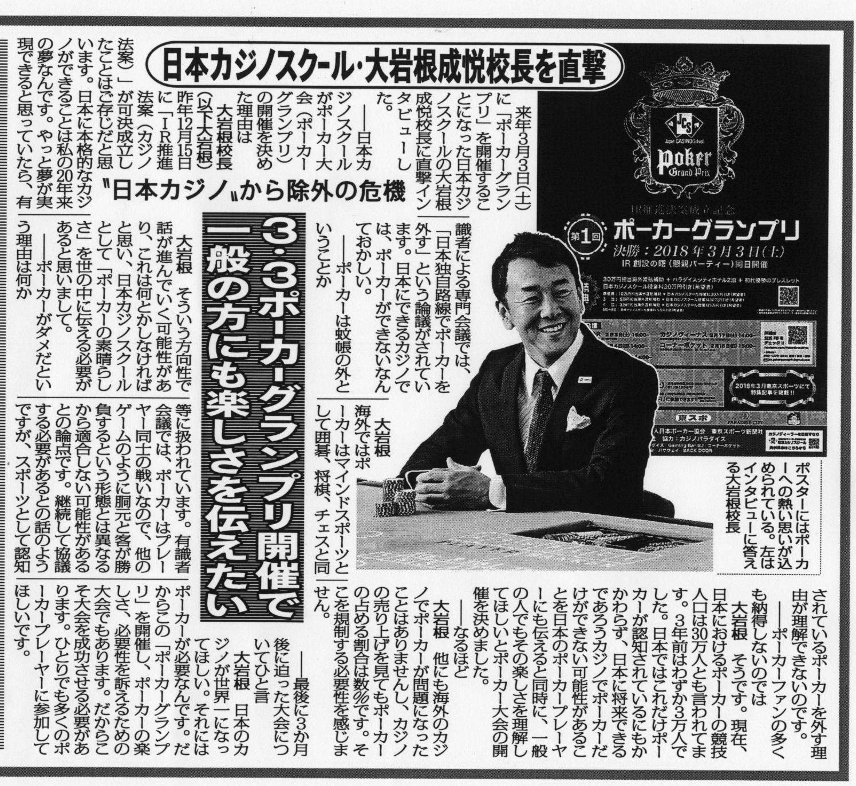 20171128日本カジノスクール002