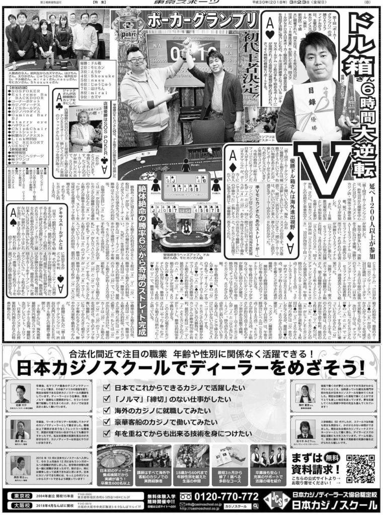 ポーカーグランプリDAY2【東スポ掲載記事】