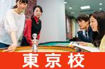 RT東京校2
