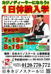 大阪校1日体験入学20/07/19