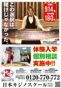 大阪校(なんばマルイ)スクール説明会20/12/18