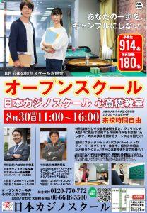 心斎橋教室オープンスクール/説明会20/08/30