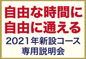 【有料講座】2/27東京校「フリー110h/150h」専用説明会&授業体験